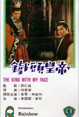 Постер фильма Император с моим лицом (1967)