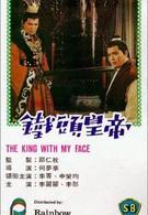 Император с моим лицом (1967)