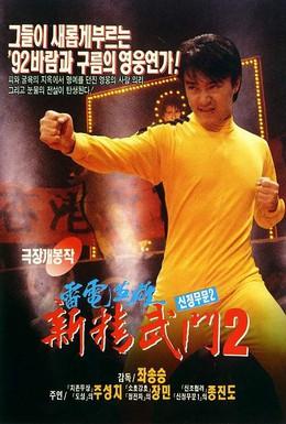 Постер фильма Кулак ярости-1991 2 (1992)