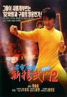 Кулак ярости-1991 2 (1992)
