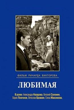 Постер фильма Любимая (1965)