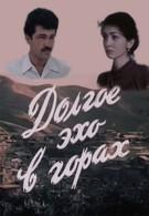 Долгое эхо в горах (1985)