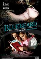 Синяя Борода (2009)
