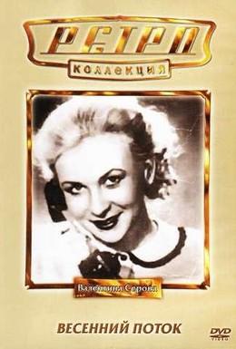 Постер фильма Весенний поток (1940)