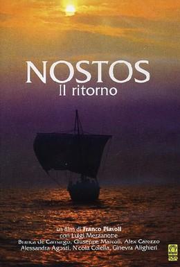Постер фильма Ностос: Возвращение (1990)