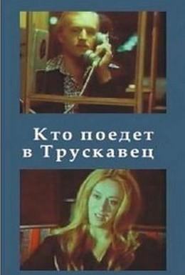 Постер фильма Кто поедет в Трускавец? (1977)