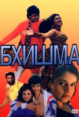Постер фильма Бхишма (1996)