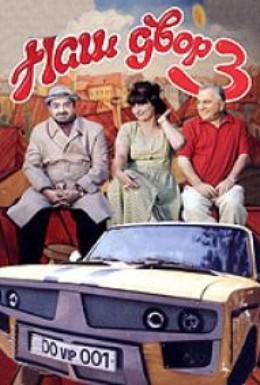 Постер фильма Наш двор 3 (2006)