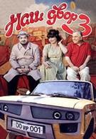 Наш двор 3 (2006)