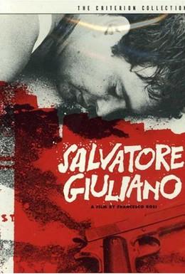 Постер фильма Сальваторе Джулиано (1962)