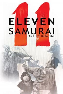 Постер фильма Одиннадцать самураев (1967)