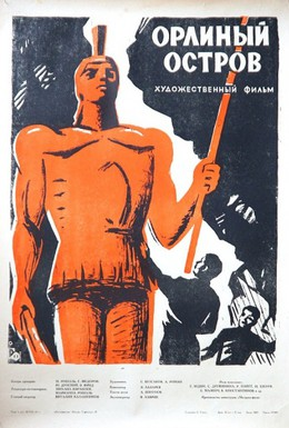 Постер фильма Орлиный остров (1961)