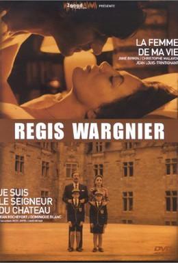 Постер фильма Я был хозяином замка (1989)