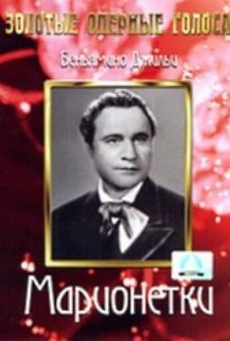 Постер фильма Марионетки (1939)