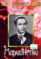 Марионетки (1939)