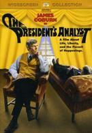 Психоаналитик президента (1967)