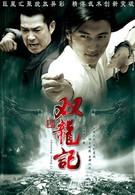 Легенда о близнецах-драконах (2007)