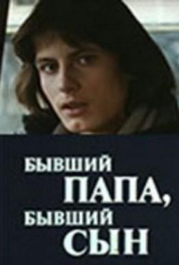 Постер фильма Бывший папа, бывший сын (1989)