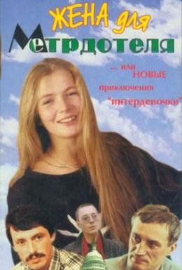 Постер фильма Жена для метрдотеля (1991)
