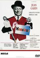 Месье (1964)