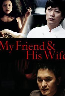 Постер фильма Мой друг и его жена (2006)