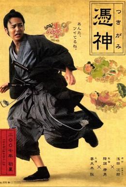 Постер фильма Затравленный самурай (2007)