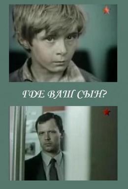 Постер фильма Где ваш сын? (1986)