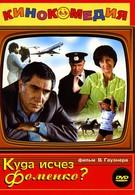 Куда исчез Фоменко? (1981)