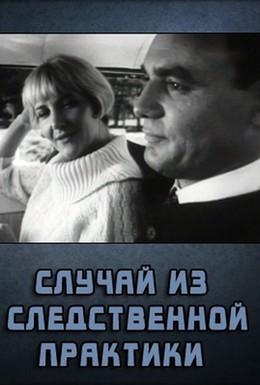 Постер фильма Случай из следственной практики (1968)