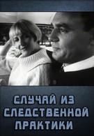 Случай из следственной практики (1968)
