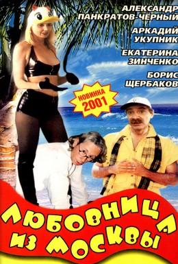 Постер фильма Любовница из Москвы (2001)