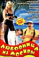 Любовница из Москвы (2001)