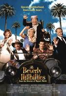 Деревенщина из Беверли-Хиллз (1993)
