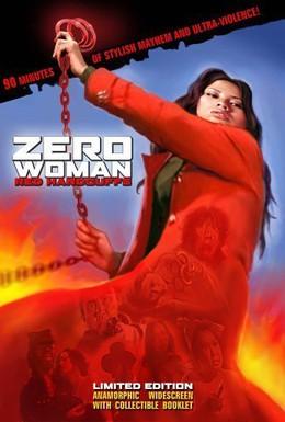 Постер фильма Женщина-ноль: Красные наручники (1974)