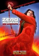 Женщина-ноль: Красные наручники (1974)