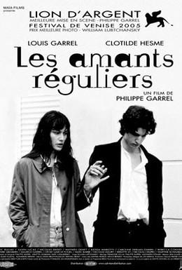 Постер фильма Постоянные любовники (2005)