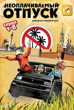 Постер фильма Неоплачиваемый отпуск (2009)