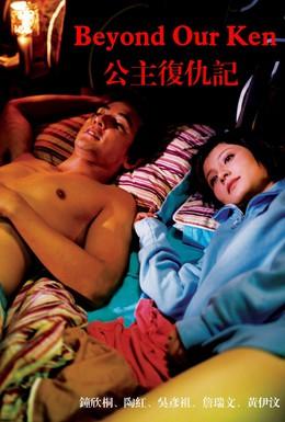 Постер фильма Вне понимания (2004)