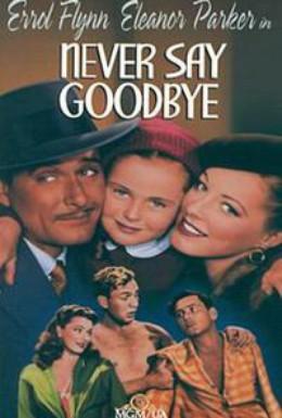 Постер фильма Никогда не говори прощай (1946)