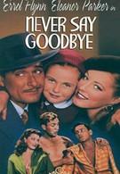 Никогда не говори прощай (1946)
