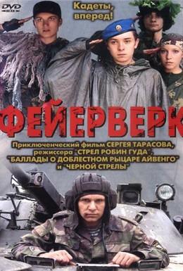 Постер фильма Фейерверк (2003)
