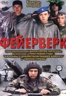 Фейерверк (2003)