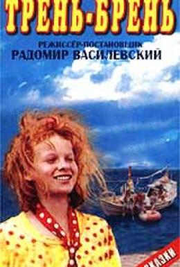 Постер фильма Трень-брень (1993)