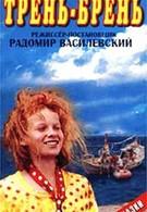 Трень-брень (1993)