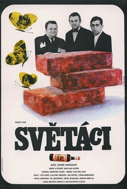 Постер фильма Джентльмены (1969)