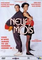 Девять месяцев (1994)