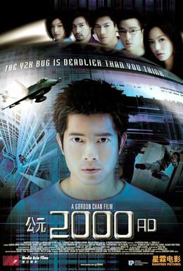Постер фильма Паутина (2000)