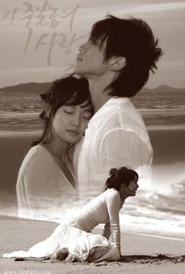 Постер фильма Любовь, которая убивает (2005)