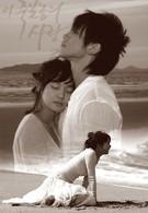 Любовь, которая убивает (2005)
