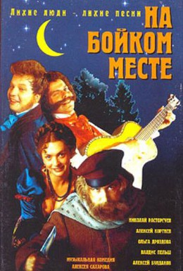 Постер фильма На бойком месте (1998)